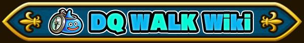ドラクエウォーク攻略Wiki(DQウォーク/ドラクエGO/ドラゴンクエストウォーク)攻略サイト
